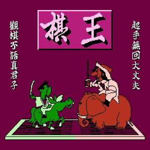 Funny Chinese Chess