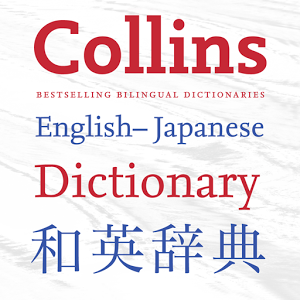 Collins Japanese Dictionary TR