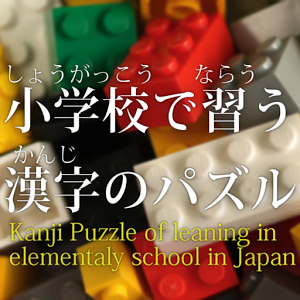 Slide Puzzle of the kanji